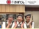 とんかつ 新宿さぼてん デリカ新宿京王店のアルバイト