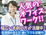 佐川急便株式会社 大阪サポートセンター(インバウンドコールセンタースタッフ)のアルバイト