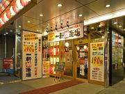 一軒め酒場 中野北口店のアルバイト情報