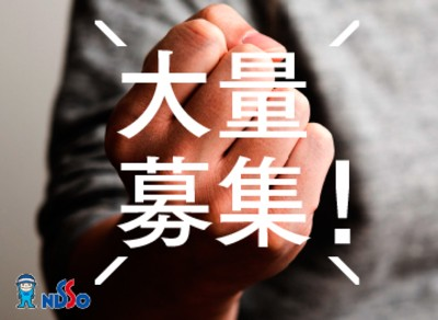日総工産株式会社(神奈川県横浜市栄区 おシゴトNo.218315)のアルバイト情報