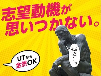 UTエイム株式会社(仙北郡美郷町エリア)9のアルバイト情報