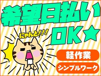日本マニュファクチャリングサービス株式会社02/1kan180517の求人画像