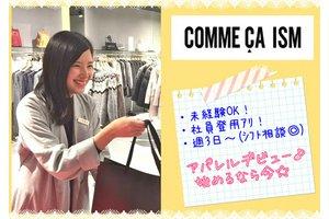 コムサイズム 下関シーモール店・アパレル販売スタッフのアルバイト・バイト詳細