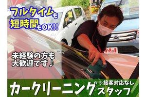 ナオイオート商品化センター・清掃スタッフのアルバイト・バイト詳細
