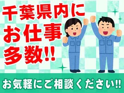 株式会社クロテック千葉東2の求人画像