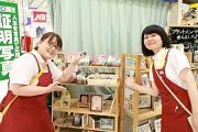 コイデカメラ 木場イトーヨーカドー店のアルバイト情報