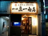 四ッ谷 魚一商店のアルバイト
