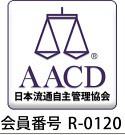 日本流通自主管理協会(AACD)に加盟しています。