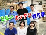 株式会社パットコーポレーション 東川口エリアのアルバイト求人写真1