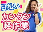 株式会社パットコーポレーション 東川口エリアのアルバイト求人写真2
