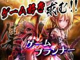 株式会社Arc(ソーシャルゲームプランナー)のアルバイト