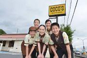 ココス 砺波中神店のアルバイト情報