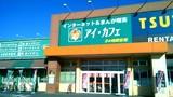 アイ・カフェ 蓮田店のアルバイト