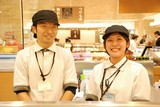 沼津日和屋 LAZONA川崎店(フリーター)のアルバイト