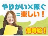 株式会社APパートナーズ 九州営業所(日向庄内エリア)