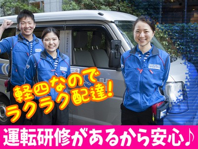 佐川急便株式会社 名東営業所(軽四ドライバー)のアルバイト情報