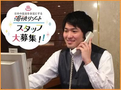 湯快リゾート 湯村温泉 三好屋のアルバイト情報