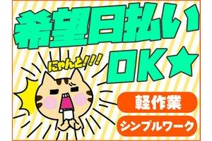 日本マニュファクチャリングサービス株式会社03/1kan180517・組立スタッフ、製造スタッフ、検査スタッフのアルバイト・バイト詳細