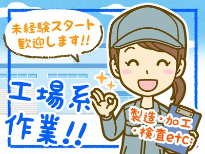 株式会社オーザンo-zan11の求人画像