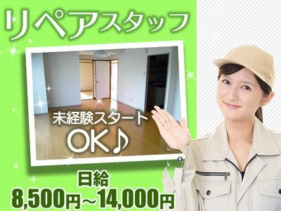 株式会社天虹【11020-16】上野駅周辺エリアの求人画像