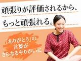 大江戸温泉物語 片山津温泉ながやま内 癒し処のアルバイト