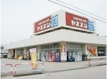 リカーランドヤスブン 野村店のアルバイト
