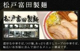 松戸富田麺業 千葉駅店のアルバイト