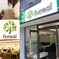 リハビリ特化型デイサービス fureai 上大岡店のアルバイト