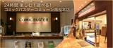 コミックバスターCommune 南松本店のアルバイト