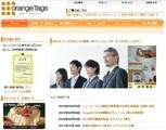 株式会社オレンジタグス 本社(事務管理)のアルバイト
