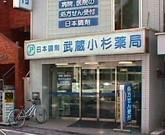 武蔵小杉薬局のアルバイト情報