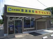 豊浦薬局のアルバイト情報