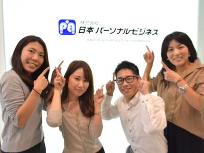 イオンモール 明石店(株式会社日本パーソナルビジネス 大阪本社)のアルバイト情報