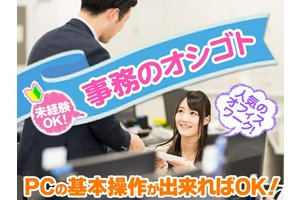 人気のデスクワーク★佐川急便で事務!オフィスワークをはじめませんか?