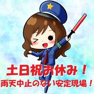 新共株式会社大田区流通センター駅周辺(交通誘導)の求人画像