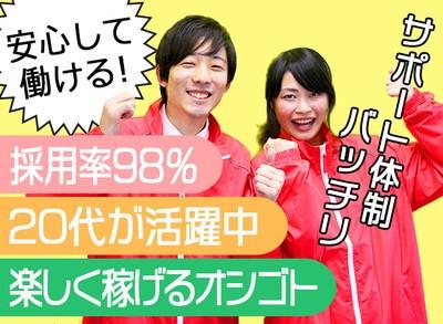 株式会社APパートナーズ(携帯販売) コジマ ×ビックカメラ熱田店のアルバイト情報