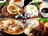 山本のハンバーグ 渋谷食堂のアルバイト