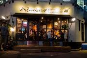 山本のハンバーグ 渋谷食堂のイメージ