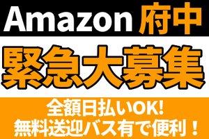 エヌエス・ジャパン株式会社Amazon府中 (萩山エリア)・倉庫スタッフのアルバイト・バイト詳細