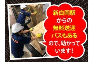 株式会社アットライン 白岡出荷作業02・倉庫スタッフのアルバイト・バイト詳細