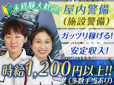 株式会社エムサス 施設管理課【32-27】新松戸駅周辺エリアの求人画像
