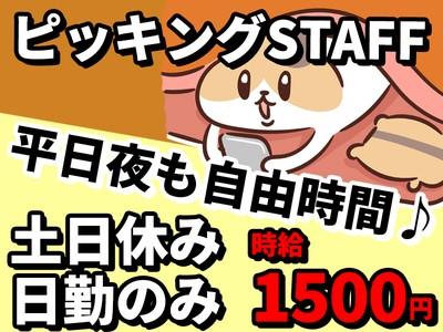 日本マニュファクチャリングサービス株式会社30/iba210716の求人画像