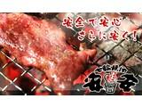 七輪焼肉安安 川崎幸店のアルバイト