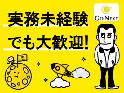 株式会社Go-Next(データ入力スタッフ)のアルバイト情報