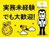 株式会社Go-Next(データ入力スタッフ)のアルバイト