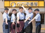 カレーハウスCoCo壱番屋 長崎浜町店のアルバイト情報