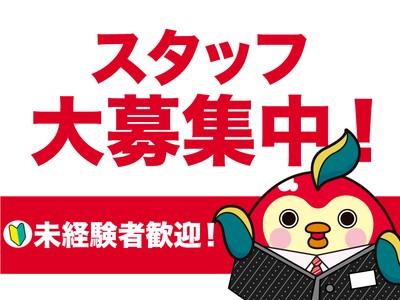 株式会社荒戸産業 ひばり 愛野店のアルバイト情報