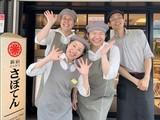 とんかつ 新宿さぼてん 大和田駅前店のアルバイト