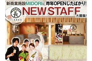 【短期大募集】長野駅直結!アンテナショップ長野県長寿食堂でアルバイト♪