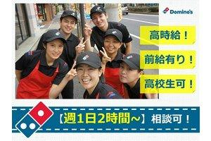 <オープン時給あり>美味しいドミノ・ピザをあなたの手で届けませんか?